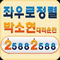 박소현대리운전 2588-2588 for Lollipop - Android 5.0