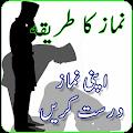 App Namaz Ka Tarika APK for Kindle