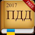ПДД Украина 2017 APK for Bluestacks