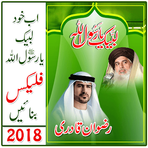 Labaik Ya Rasool Allah Flex Maker 2018 for PC-Windows 7,8,10 and Mac