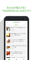 Screenshot of NAVER Matome Reader
