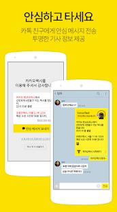 App KakaoTaxi APK for Windows Phone