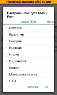 Блиц Бюджет - Личный Бухгалтер Screenshot