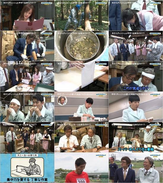 (TV-Variety)(720p) 板野友美 – メイドインさまぁ〜ず【ティッシュとスニーカーを完全手作りSP】 150702