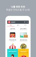 Screenshot of OK캐쉬백 [즐거움이 포인트다]
