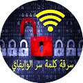 Download سرقة كلمة سر الويفي Prank APK to PC