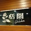福華國際文教會館-恬園餐廳