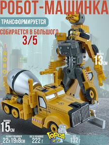 """Игрушка-Робот серии """"Город Игр"""" N1.3"""