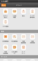 Screenshot of じぶん銀行