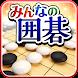 みんなの囲碁 DeepLearning - 無料で遊べる最新AI搭載の囲碁対局アプリ