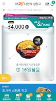 Screenshot of 나만의냉장고
