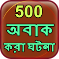 App 500 Amazing Facts in Bangla APK for Kindle
