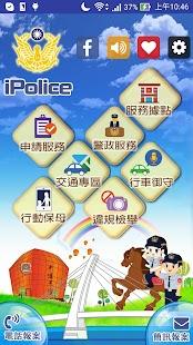 新北市iPolice APK for Bluestacks
