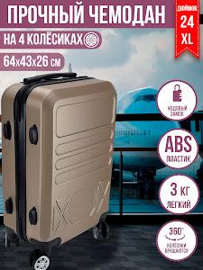 Чемодан, серии Like Goods, LG-12883