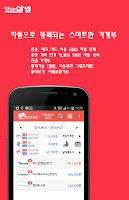 Screenshot of 특급가계부-카드다이어리