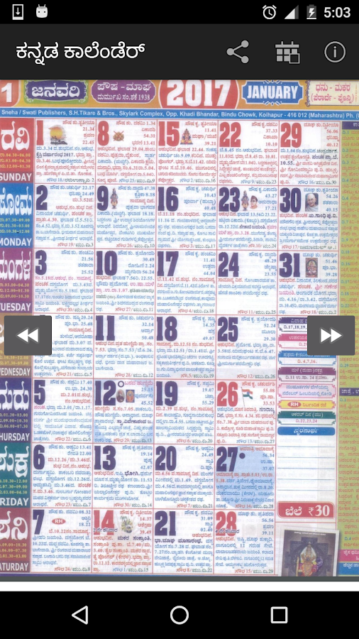 Kannada Calendar 2018 - Android Apps on Google Play