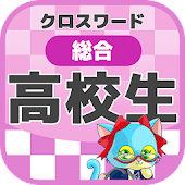 Download [高校生] 総合クロスワード 無料勉強アプリ パズルゲーム APK to PC
