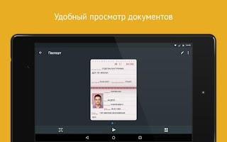 Screenshot of ВКармане документы и пароли