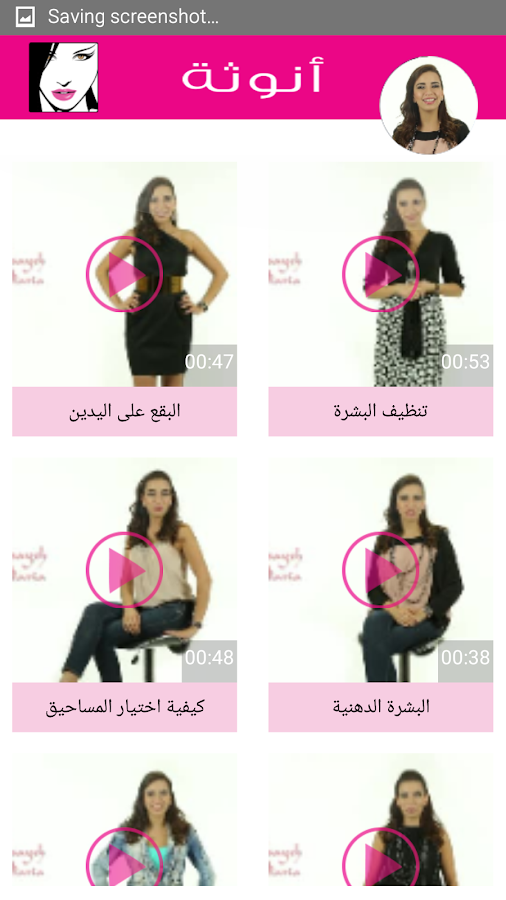 أنوثة Screenshot 2
