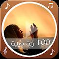 100 رنة دينية