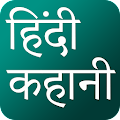 Hindi Kahani APK for Bluestacks