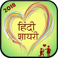 2018 Hindi Shayari APK for Kindle Fire