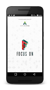 FOCUS ON - screenshot