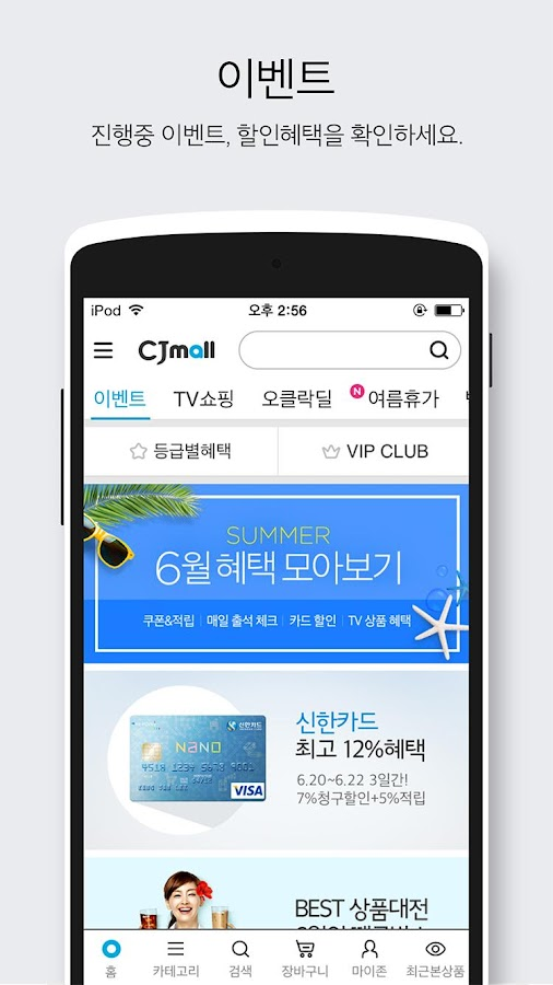 CJmall Screenshot 3