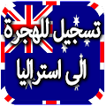 Download الهجرة إلى أستراليا Prank APK to PC