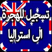 الهجرة إلى أستراليا Prank