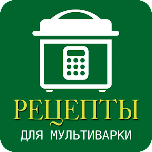Download Рецепты для мультиварки For PC Windows and Mac
