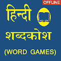 App English Hindi Dictionary APK for Kindle