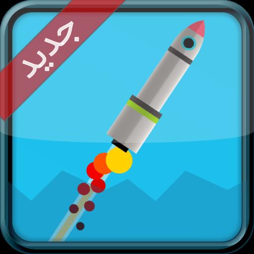 بازی ساخت فضا پیما (game)