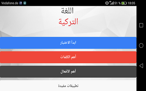 App تعلم التركية - إصدار 2017 APK for Kindle