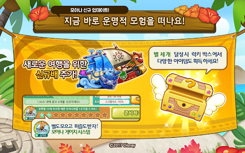 Game 디즈니 틀린그림찾기 for Kakao apk for kindle fire