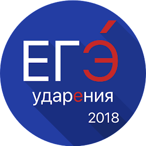 ЕГЭ 20  Ударения file APK for Gaming PC/PS3/PS4 Smart TV
