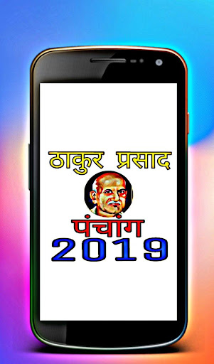 Thakur Prasad Calendar 2019 : Panchang in hindi screenshot 1