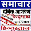 Hindi News Paper APK for Kindle Fire