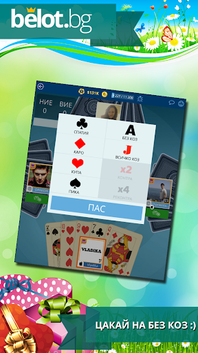 Belot.BG: Играй Белот - screenshot