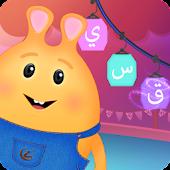 Download Lil Muslim - Arabic for Kids APK