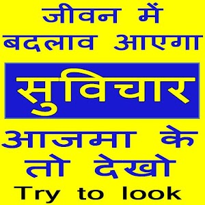 Shudh Vichar Try to Look