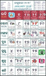 Odia Calendar 2018 & Rasiphala - Android Apps on Google Play