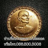เหรียญโภคทรัพย์ เจ้าคุณนรฯ ปี ๒๕๑๓