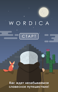 Game Wordica apk for kindle fire