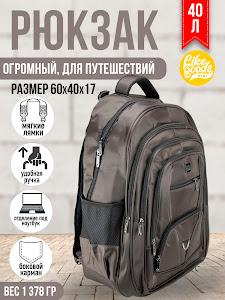 """Рюкзак серии """"Like Goods"""", D0002/11219"""