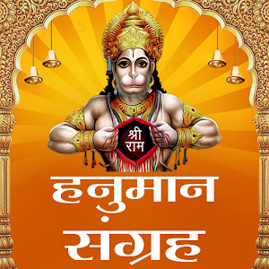 Hanuman Chalisa and Sangrah
