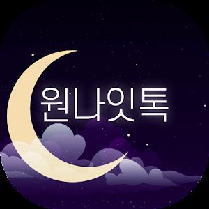 원나잇채팅- 랜덤채팅 낯선사람 친구만들기 For PC