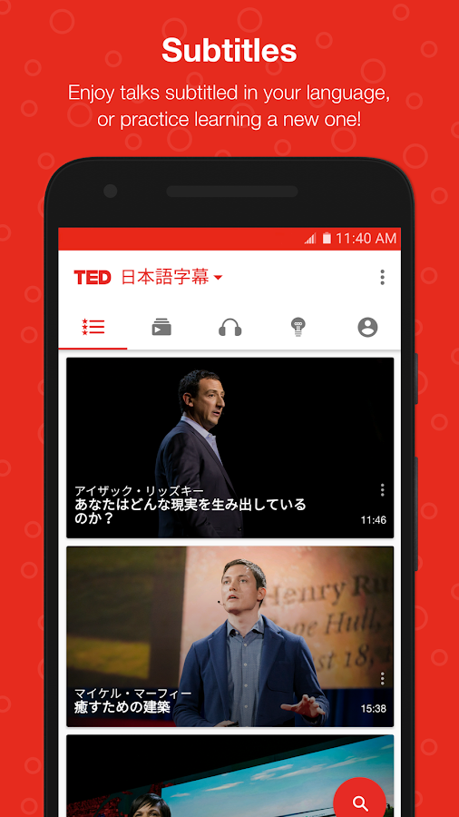 TED Screenshot 5