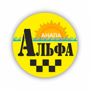 Download Заказ такси Альфа Анапа For PC Windows and Mac