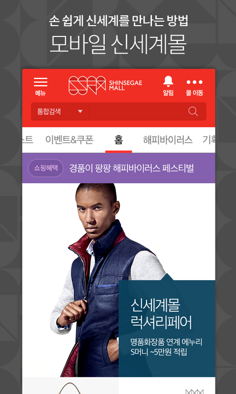신세계몰 - Shinsegae mall Screenshot 0